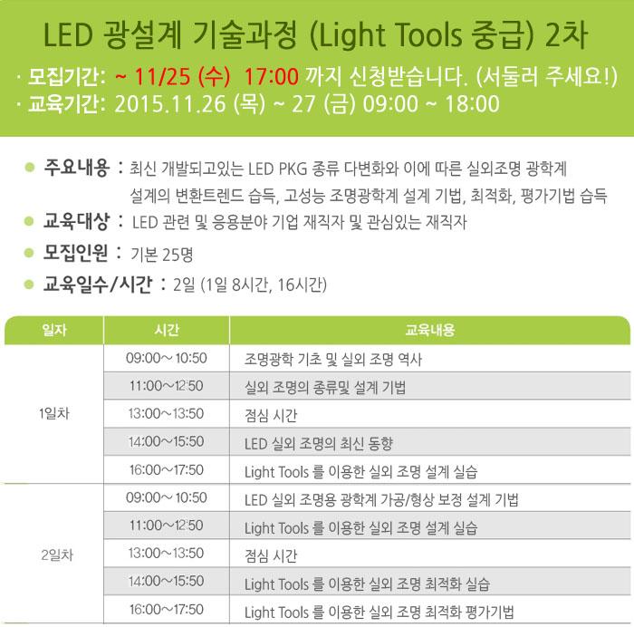LED 광설계 기술과정 교육안내